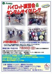 サイクリングチラシ.JPG