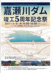 嘉瀬川ダム_001.jpg
