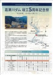 嘉瀬川ダム_002.jpg