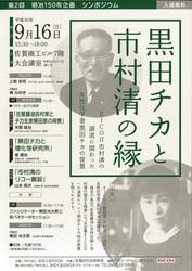 黒田チカ_001.jpg
